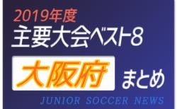 2019年度 大阪府 主要大会(1種~4種)輝いたチームは!?上位チームまとめ
