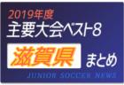 どこが違う?バーモントカップ と全日本少年サッカー大会の違いとは?