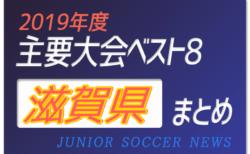 2019年度 滋賀県 主要大会(1種~4種)輝いたチームは!?上位チームまとめ