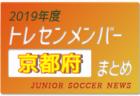 2019年度 和歌山県 トレセンメンバー