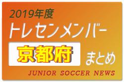 2019年度 京都府 トレセンメンバー