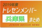 2019年度 兵庫県 トレセンメンバー