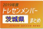 2019年度 栃木県 トレセンメンバー