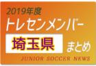 2019年度 神奈川県 トレセンメンバー
