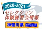 2020-2021 【神奈川県】セレクション・体験練習会 募集情報まとめ