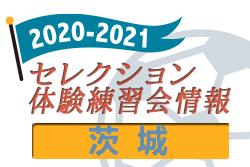 2020-2021【茨城県】セレクション・体験練習会 募集情報まとめ