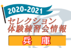 2020-2021【兵庫県】セレクション・体験練習会 募集情報まとめ