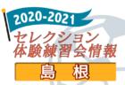 2020-2021【佐賀県】セレクション・体験練習会 募集情報まとめ