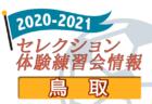 2020-2021 【広島県】セレクション・体験練習会 募集情報まとめ