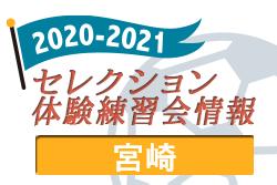 2020-2021【宮崎県】セレクション・体験練習会 募集情報まとめ