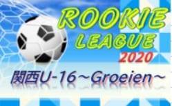 関西U-16~Groeien~2020(グロイエン・U-16ルーキーリーグ) 4/29開幕戦は延期!5/3第2節から開催予定!