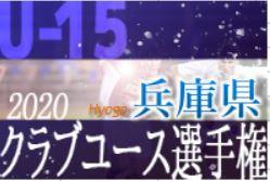 【大会中止】2020年度 第35回兵庫県クラブユースサッカー選手権(U-15)大会