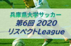 兵庫県大学サッカー 第6回 2020リスペクトリーグ 4/16~開幕!リーグ表掲載!