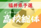 2019年度 兵庫県高校サッカー新人大会<女子の部> 日ノ本学園高校が15連覇!