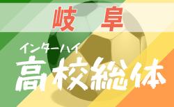 2020年度 第68回 岐阜県高校総体 インターハイ岐阜県予選 情報をお待ちしています!5月