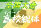 【大会中止】2020年度 全国高校総体 サッカー競技大会(インターハイ) 女子 8/21~25
