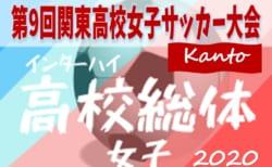 2020年度 第9回関東高校女子サッカー大会 (栃木県開催) 5/31~6/2開催!都県予選をまとめました!