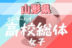 【大会中止】2020年度 第71回山形県高校総体サッカー競技(女子)インターハイ