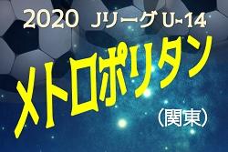 2020 Jリーグ U-14 メトロポリタンリーグ(関東)11/28,29 A・B交流戦・C全結果揃いました!次は12/5,6開催!結果入力ありがとうございます!