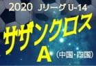関西U-16~Groeien~2020(グロイエン・U-16ルーキーリーグ)8/2全結果 次戦は8/9,10