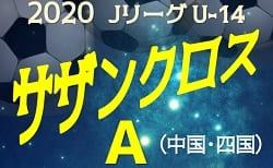 2020JリーグU-14サザンクロスリーグA中四国 10/24.25結果掲載!次回10/31.11/1開催