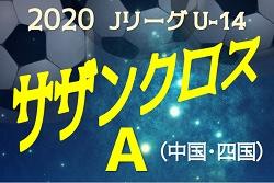 2020JリーグU-14サザンクロスリーグA中四国 結果速報!7/12開催