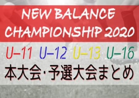 ニューバランスチャンピオンシップ 2020 U-11, U-12, U-13, U-16 本大会・予選大会まとめました!2016年からの本大会全結果網羅!