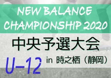 【5/9,10に延期】ニューバランスチャンピオンシップ 2020 U-12 中央予選大会 (静岡県開催) 出場チーム掲載!3/14,15→5/9,10に延期!