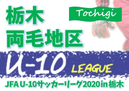 2020 両毛地域リーグ U10 (栃木県) 9/26開幕、結果速報!情報をお待ちしています!