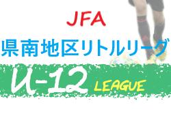 2020年度 県南地区リトルリーグ(宮崎県) U12.U11.U9 情報お待ちしています!