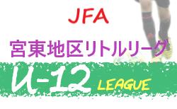 2020年度 宮東地区リトルリーグ(宮崎県) U12優勝は綾錦原SSS(暫定)