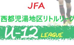 2020年度 西都児湯地区リトルリーグ(宮崎県)Aリーグ開催中 情報お待ちしています!