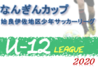 2020年度 第13回根室地区カブスリーグ U-15(北海道)優勝は歯舞・柏陵合同!