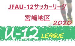 2020年度 JFAU-12サッカーリーグin宮崎 宮崎地区  U12リーグ戦表更新!その他情報お待ちしております