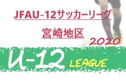2020年度 JFAU-12サッカーリーグin宮崎 宮崎地区  更新中!情報おまちしています!