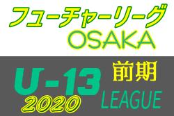 フューチャーリーグ大阪2020 U-13 10/10開幕!リーグ組合せ情報お待ちしています。