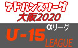 アドバンスリーグ大阪 2020 αリーグ U-15 8/1,2結果!次節8/8