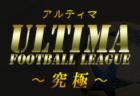【8/11結果速報!】2020年度 ULTIMA(アルティマ)FOOTBALL LEAGUE ~究極~ 次節は8/15