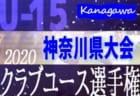 高円宮杯JFA U-15サッカーリーグ2020 神奈川 1stステージ 2ndステージとして9月に再開!