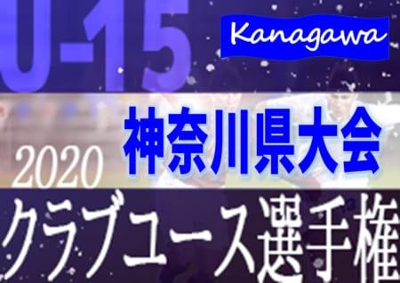 【高円宮杯県大会と兼ねて開催予定】2020年度 日本クラブユースサッカー選手権(U-15)神奈川県大会