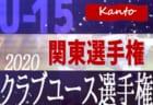 【延期・8/29,30~開幕予定】高円宮杯 JFA U-15サッカーリーグ2020 和歌山ステップリーグ