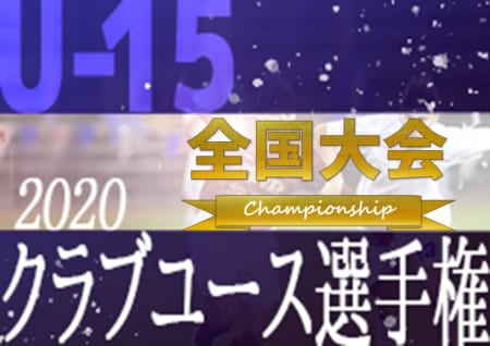 【大会中止】2020年度 日本クラブユースサッカー選手権(U-15)大会 全国大会 (北海道開催)