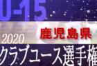 2020年度 第35回九州クラブユース(U-15)サッカー選手権大会 鹿児島県予選 9/26,27結果速報!次回は10/3,4,11