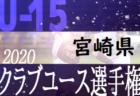 2020年度第35回日本クラブユースサッカー選手権(U-15)大会 宮崎県大会 9/27結果速報!準決勝・決勝