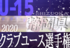 【YouTubeでライブ配信】8/10(月祝)17時~羽黒vs東海大山形(ルーキーリーグ東北U-16 1部第3節)2020年度