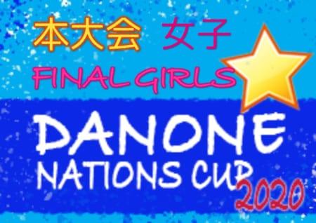 【大会中止】ダノンネーションズカップ2020 in JAPAN 本大会 女子 (東京都開催)