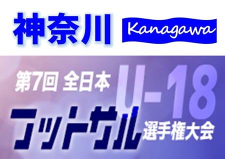 2020年度 全日本U-18フットサル選手権 神奈川県大会 参加チーム決定!4/18組合せ抽選!5/5開幕!