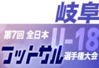 【大会中止】2020年度第57回佐賀県中学校総合体育大会サッカーの部 地区大会については検討中!7月開催