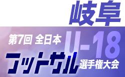 【大会中止】2020年度 第7回JFA全日本U-18フットサル選手権  岐阜県大会