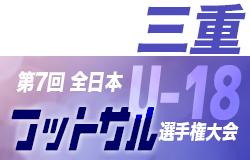 【大会中止】2020年度 第7回JFA全日本U-18フットサル選手権 三重県大会 5月